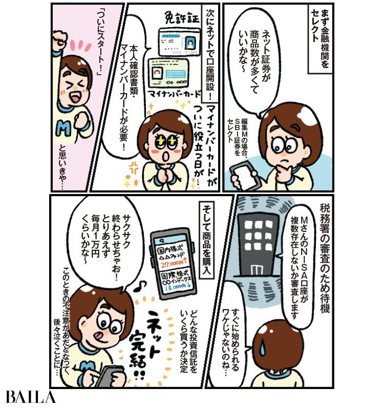 つみたてNISA実録漫画1