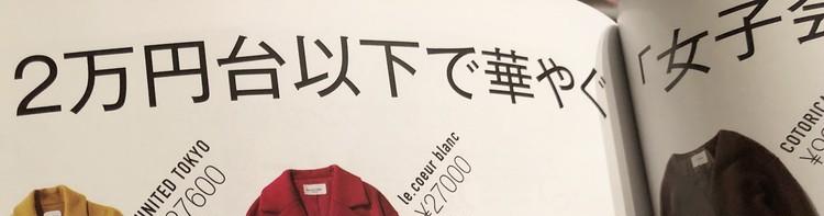 BAILA11月号 秋服は似合うカラーを知ってから!_4