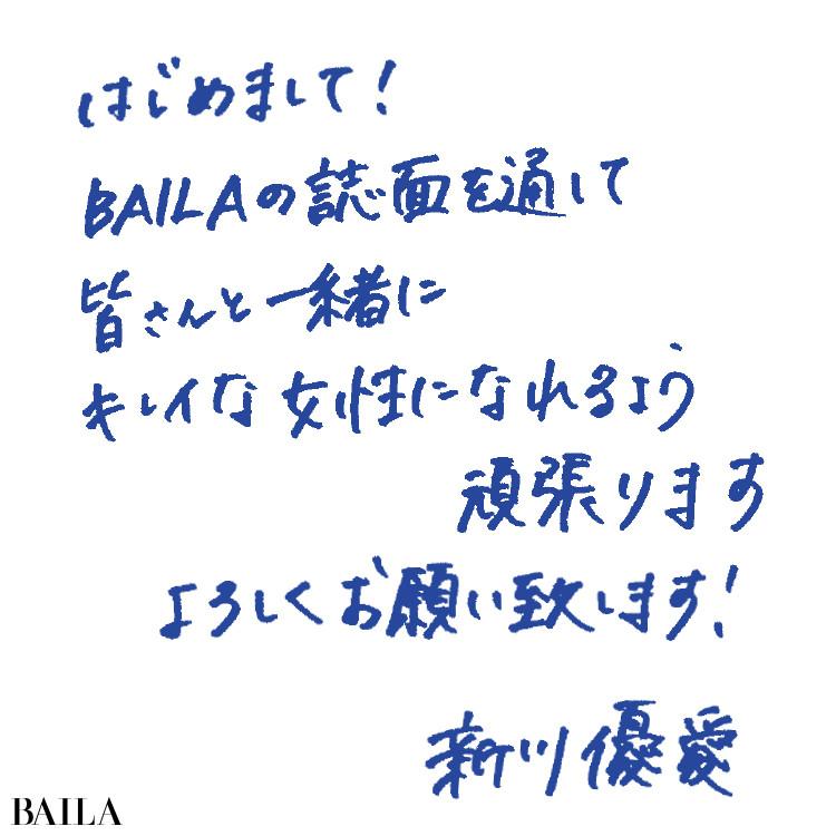 新川優愛初登場コメント