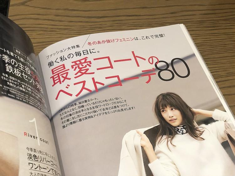 """BAILA12月号""""欲しい""""が見つかるコート大特集&付録紹介_2"""