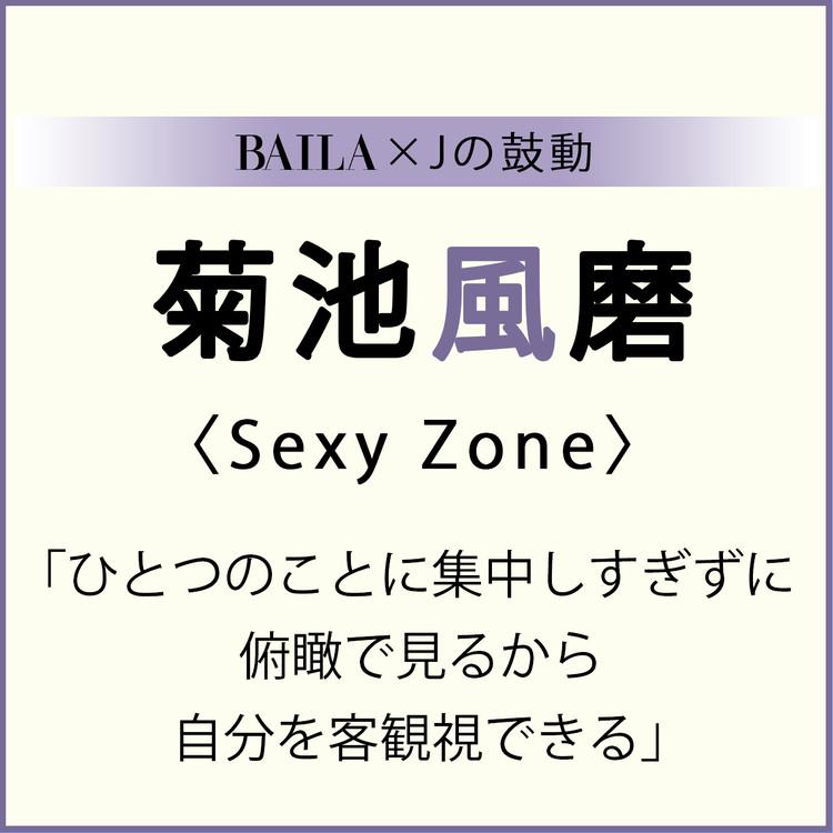 BAILA×Jの鼓動 菊池風磨(Sexy Zone)
