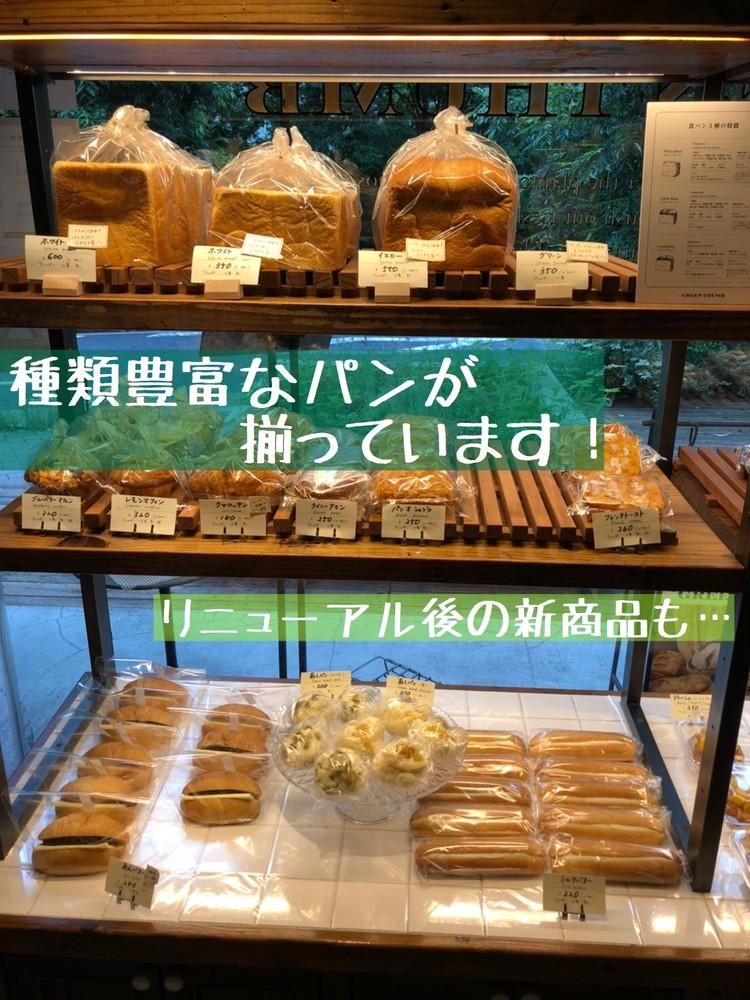 【私のパン活】リニューアルオープンした渋谷のパン屋さん_2