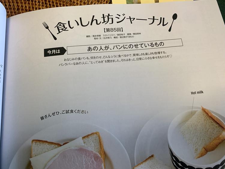 【BAILA5月号発売】きれいめカジュアルな春夏服の実用書!_10