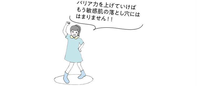 【新時代のゆらぎ肌ケア】優しいだけじゃない、強くなりたい!DUO(デュオ)で肌バリア、パワーアップ!_9