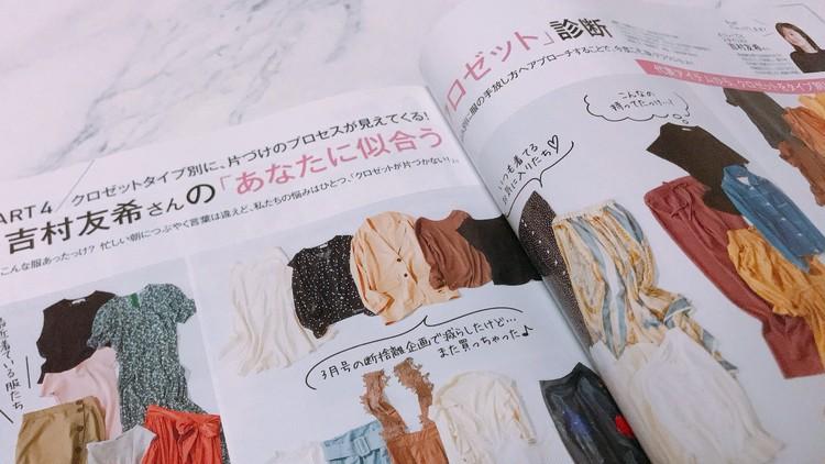 6.7月号見どころ&PVCトートと合わせたコーデをご紹介☆_3