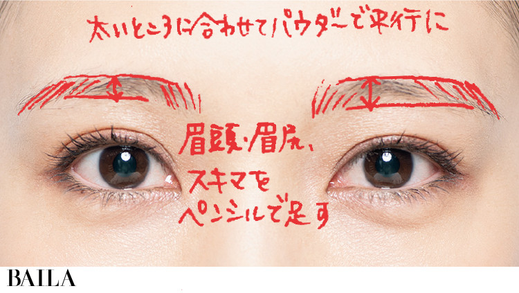 細眉の人の眉メイク