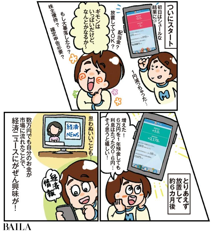 つみたてNISA実録漫画2