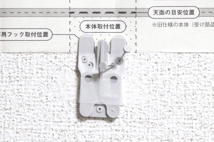 無印良品の壁に付けられる家具「フック」の土台パーツにピンを刺す