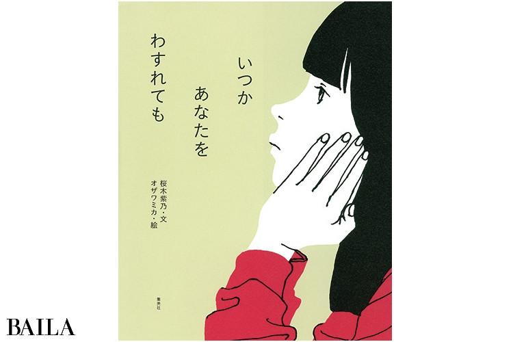 桜木柴乃著 オザワミカ画 『いつか あなたを わすれても』
