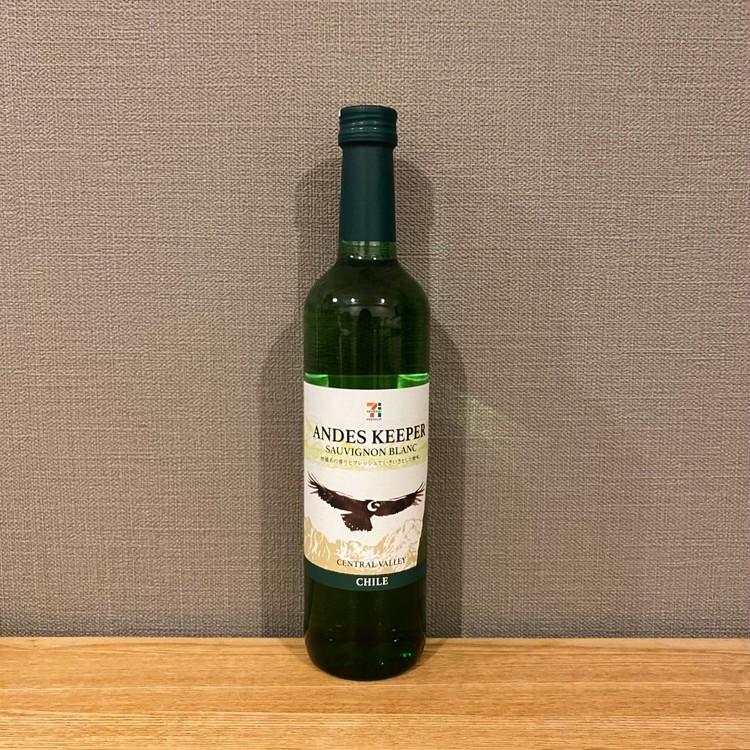 【セブン-イレブンで買えるおすすめワイン】3.アンデスキーパー ソーヴィニヨン・ブラン
