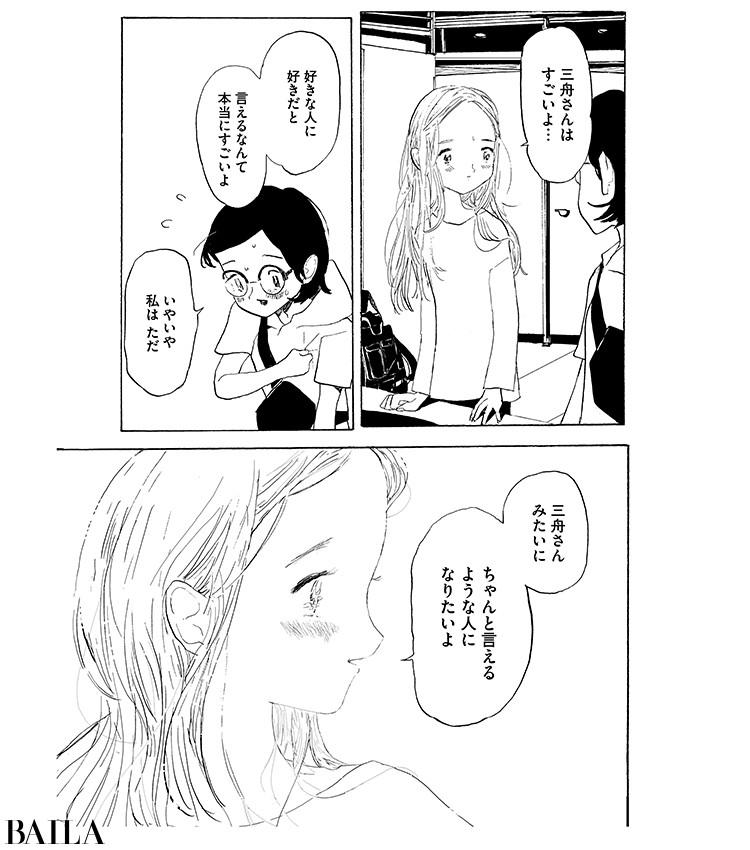 『あなたはブンちゃんの恋』