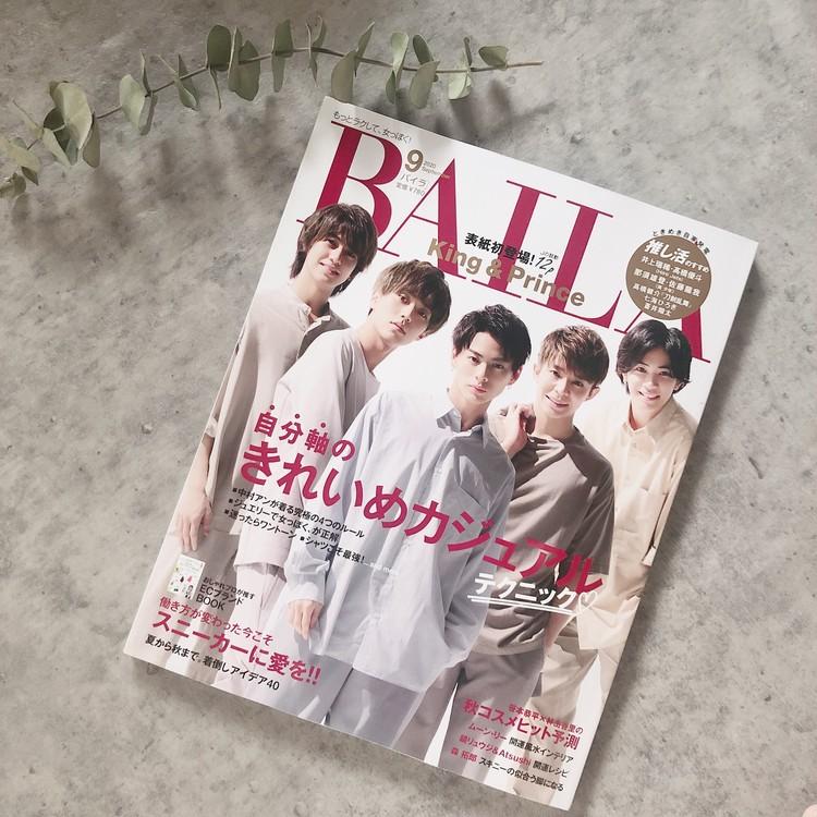 【BAILA9月号】きれいめカジュアル♡_1