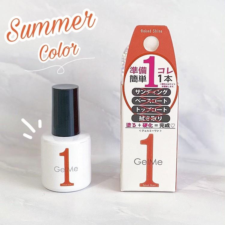 夏っぽいオレンジがかわいい!GelMe1で簡単ジェルネイル!_1