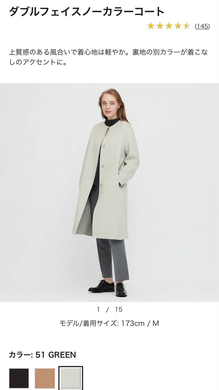 【高見え】SALEで購入したUNIQLOコートで上品に。_1