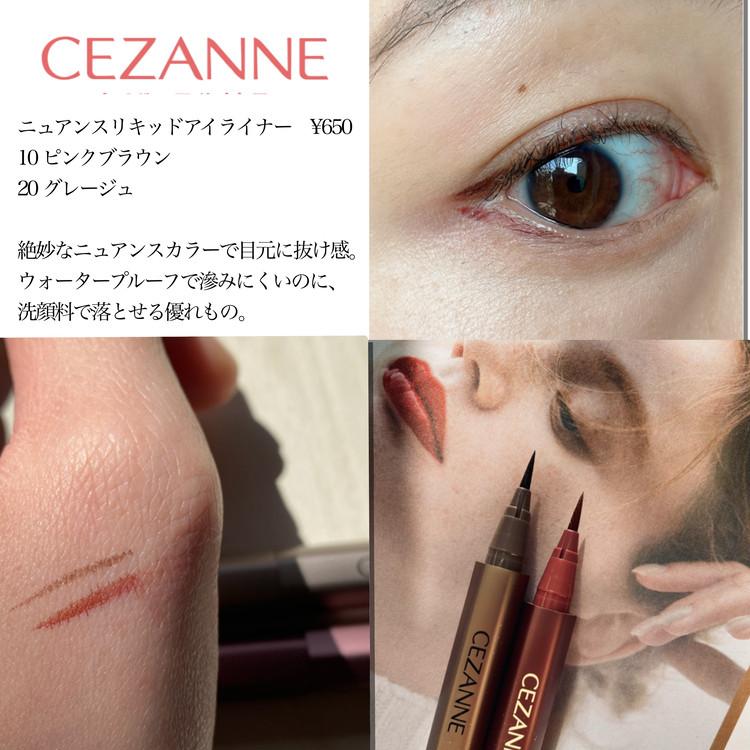 【目元にニュアンス】CEZANNEのアイライナーはお値段以上のクオリティ!_4