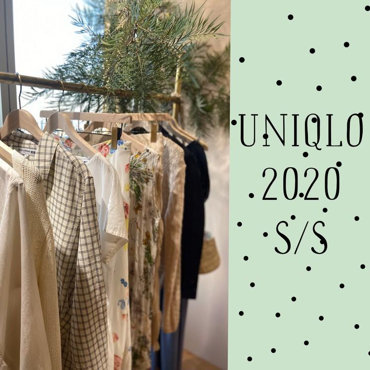 【春も期待大!】UNIQLO(ユニクロ)2020S/S展示会_1