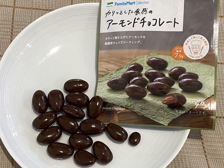 カリッとした食感のアーモンドチョコレートの中身