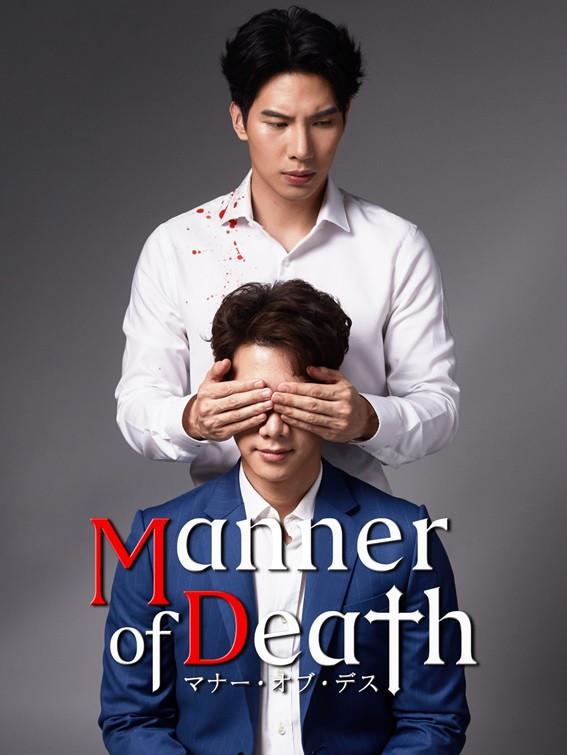 『Manner of Death/マナー・オブ・デス 』メインビジュアル