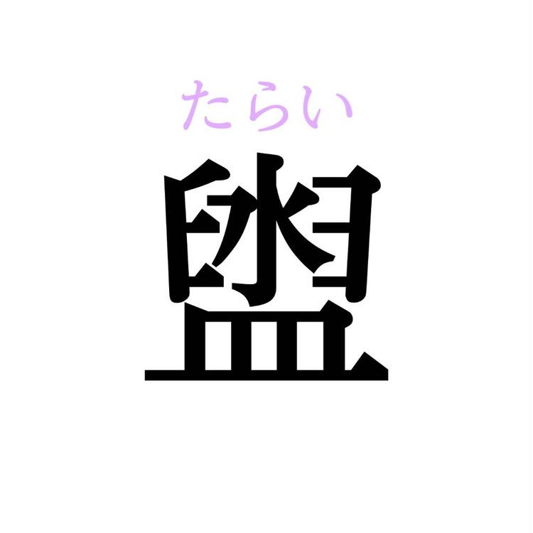盥 読み方