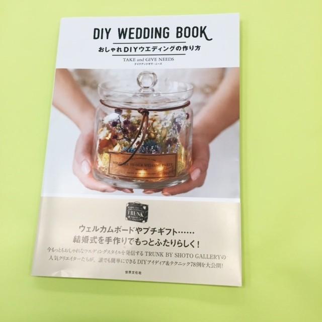 【プレ花】大人気の「TRUNK」のクリエイターによるDIY本がおしゃれすぎる!_1