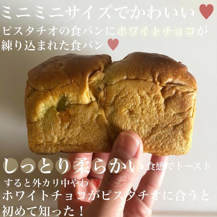 期間限定★ koe lobbyでピスタチオパンが発売中♡_2