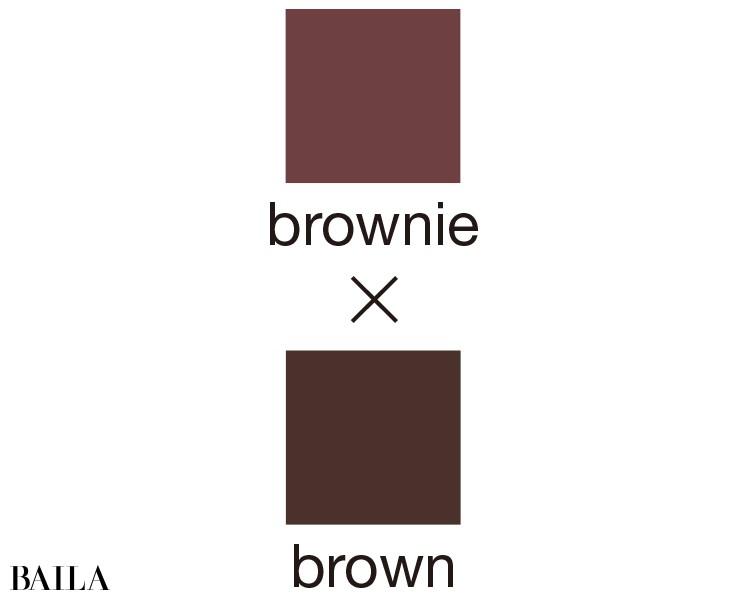 ブラウニー×ブラウン