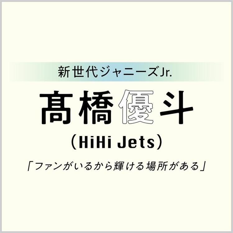 HiHi Jets 髙橋優斗