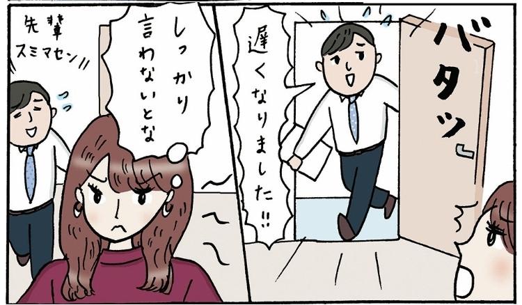 2つの「叱り悩み」をマンガで読む_1_2