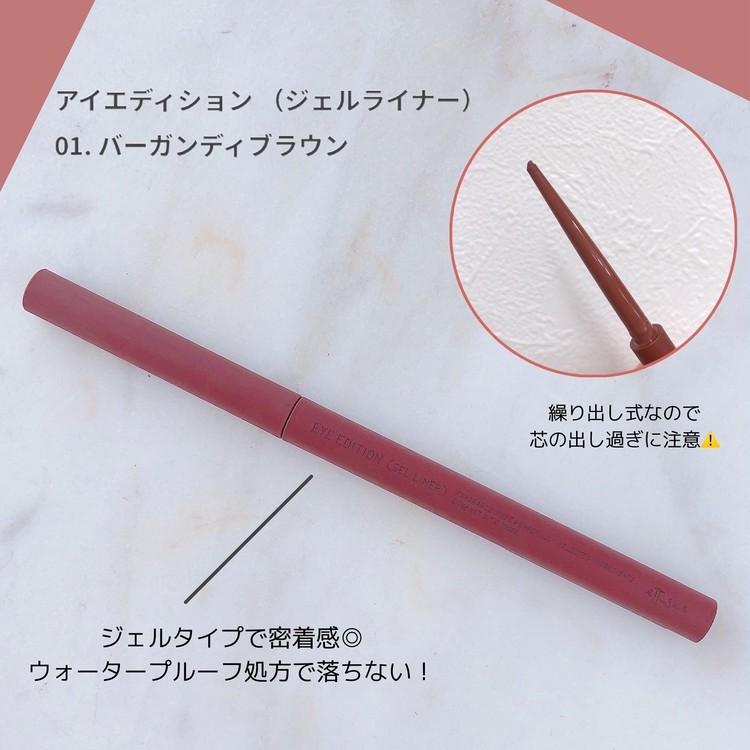 【エテュセ秋新作】くすみカラーが可愛いアイエディション♡_3