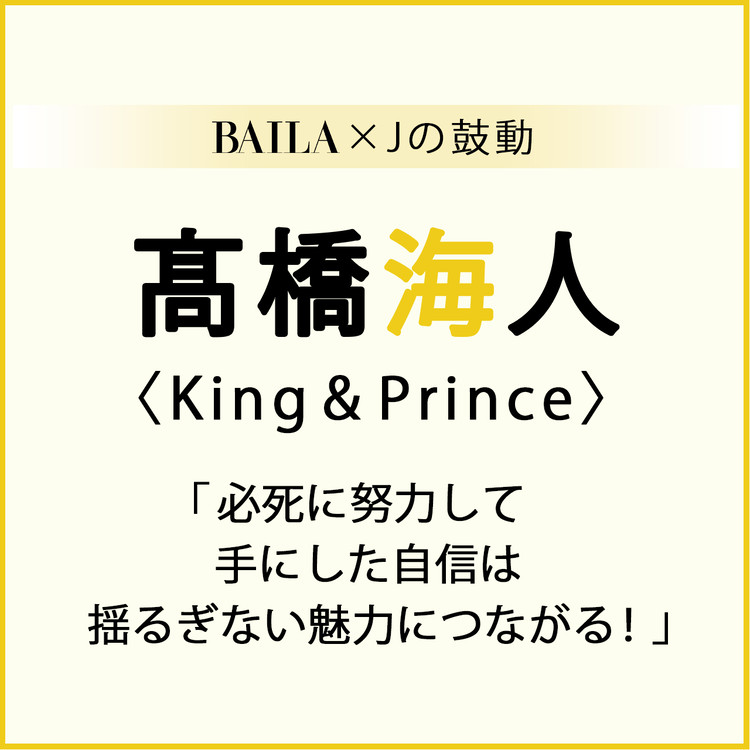 BAILA×Jの鼓動 髙橋海人(King&Prince)