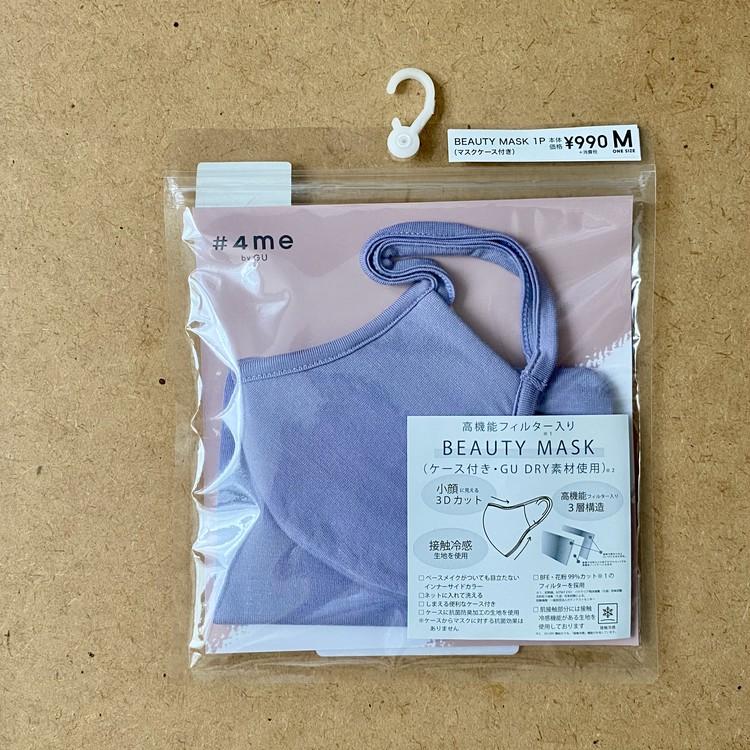 【ジーユー(GU)ウィメンズ新作マスク着用レビュー】「高機能フィルター入り BEAUTY MASK」(抗菌ケース付き・¥990) パープル