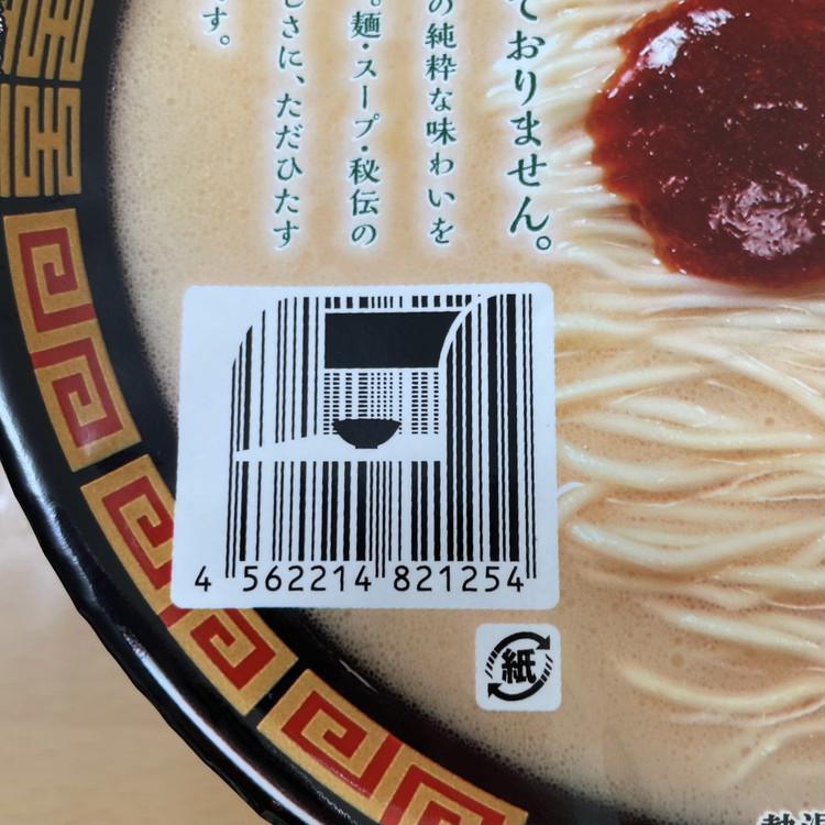 【話題】買えない人続出!完売続き、490円の一蘭カップ麺のクオリティが凄すぎた_4
