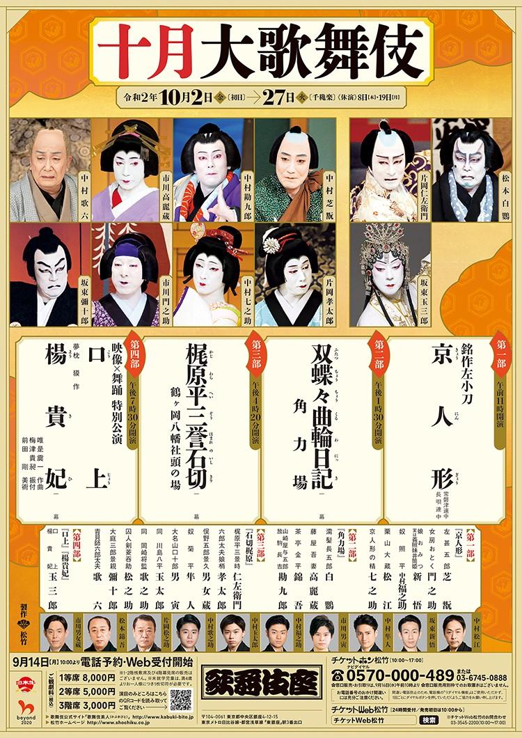 松本白鸚さんが『十月大歌舞伎』に出演中!!【まんぼう部長の歌舞伎沼への誘い♯20】_7