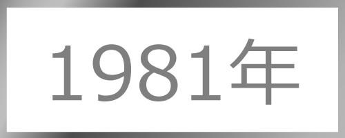 【ゲッターズ飯田の五星三心占い】2021年のピンチはどう乗り越える!?まずは自分のタイプをチェック! _6_3