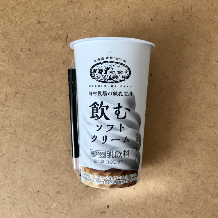 ローソンで買える「町村牧場 飲むソフトクリーム」(税込¥178)