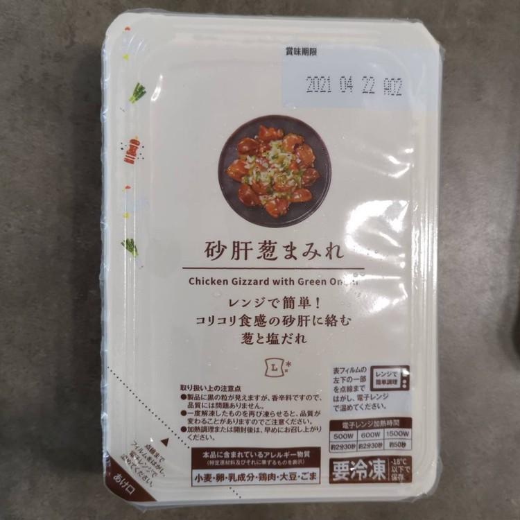 【おうち居酒屋】ローソンの冷凍食品で激ウマおつまみ5品_9