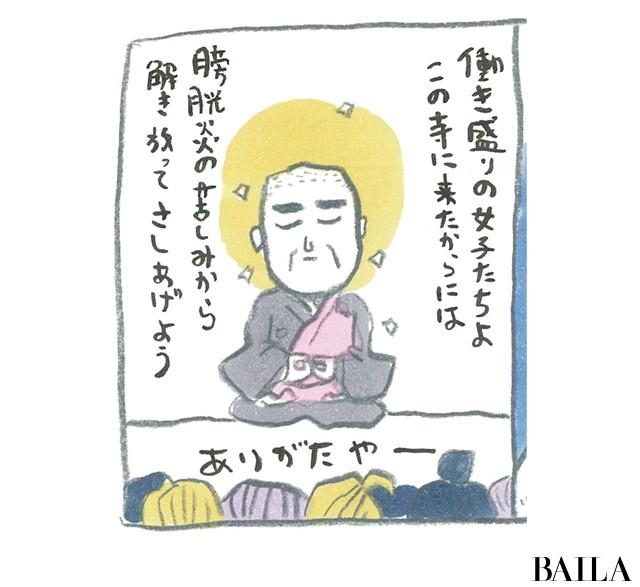 お悩み解決!【働く女の「膀胱炎」駆け込み寺】まとめ_4