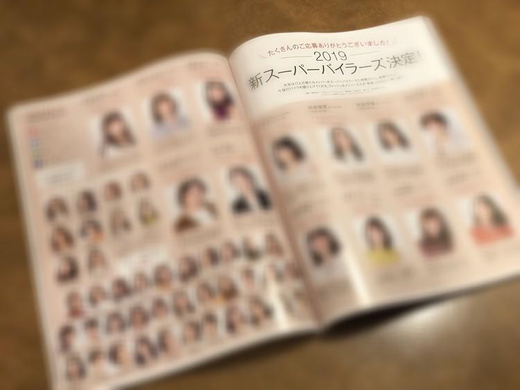 BAILA11月号 おすすめ特集紹介!_8