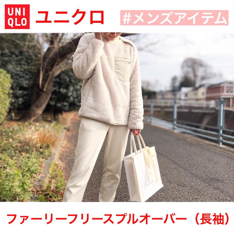 ユニクロメンズ1290円のフリースで上下UNIQLOコーデ_2