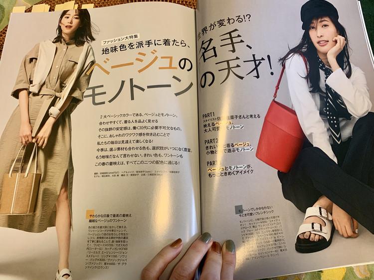 【BAILA5月号発売】きれいめカジュアルな春夏服の実用書!_3
