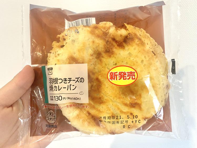羽根つきチーズの焼きカレーパンのパッケージ