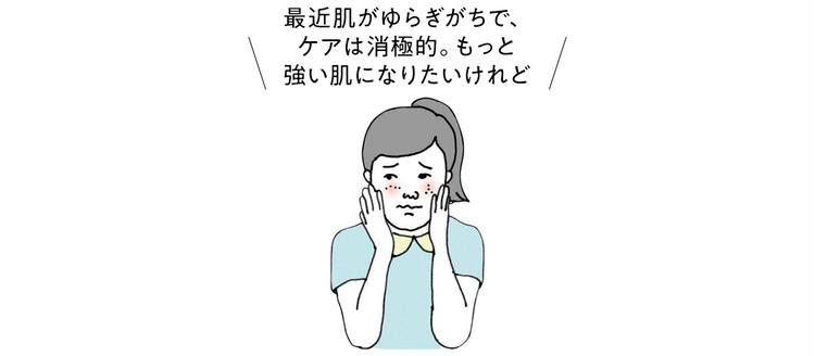 【新時代のゆらぎ肌ケア】優しいだけじゃない、強くなりたい!DUO(デュオ)で肌バリア、パワーアップ!_3