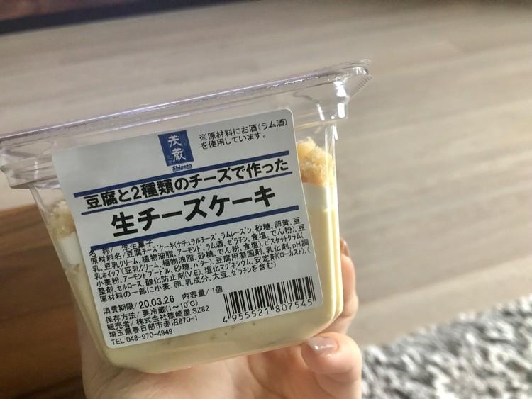 豆腐と2種類のチーズケーキで作った生チーズケーキ