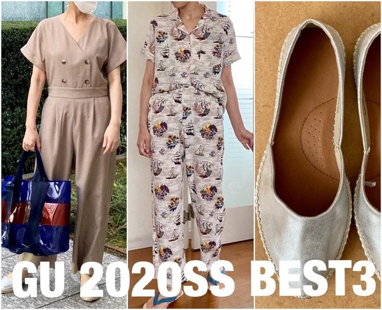 【ジーユー(GU)】2020年上半期買ってよかった3アイテム&夏コーデ!夏セール商品&2020秋新作情報つき♡