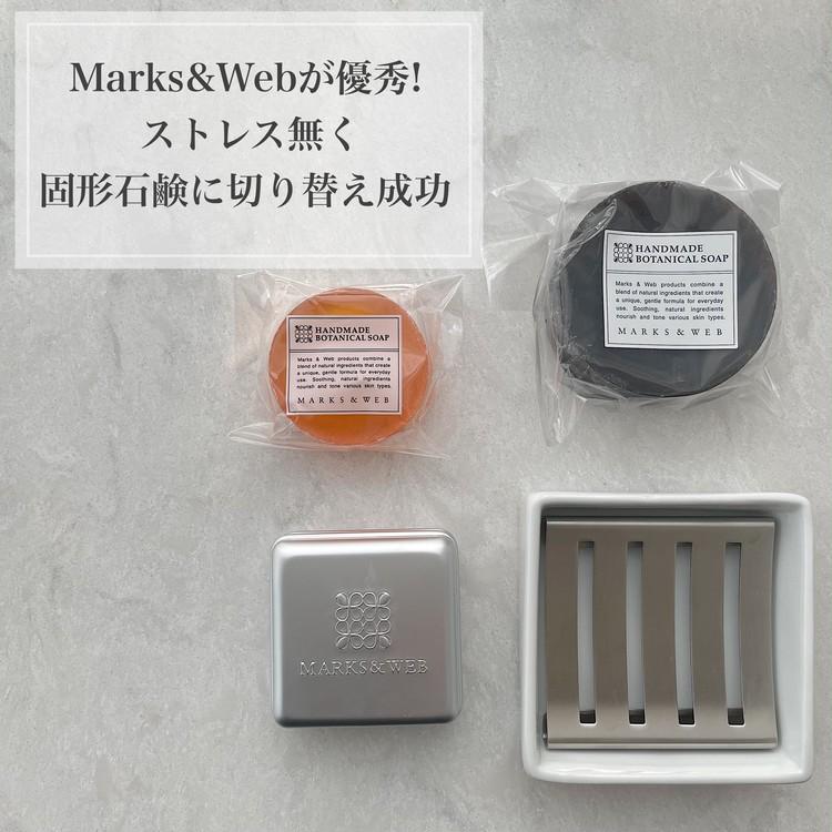 【楽エコ】Marks&Webの固形ソープがとにかくストレスフリー◎_1
