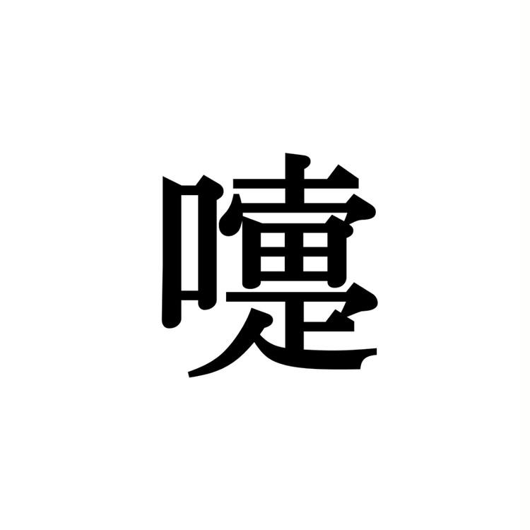 嚏 読み方