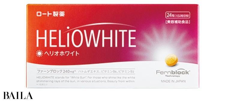 飲む日焼け止め、ヘリオホワイト 24粒 ¥2640/ロート製薬
