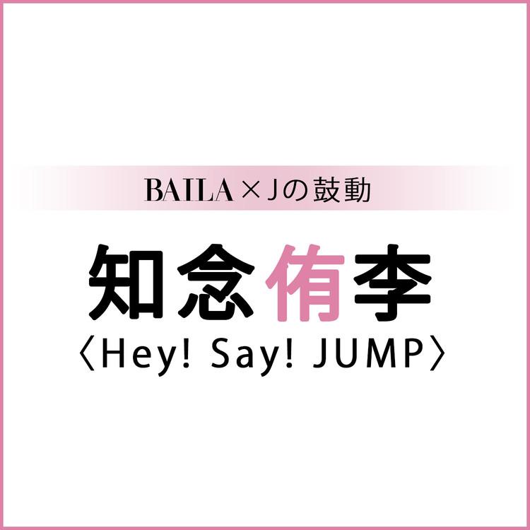 【 #Hey!Say!JUMP #知念侑李】知念侑李スペシャルインタビュー!【BAILA × Jの鼓動】