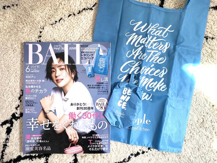 """BAILA6月号と""""幸せをくれる一生もの""""紹介!_1"""