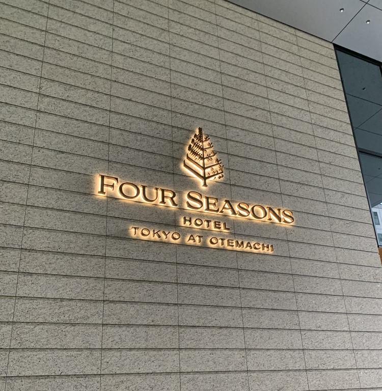 2020年開業!最新ホテル・フォーシーズンズホテル東京大手町_1